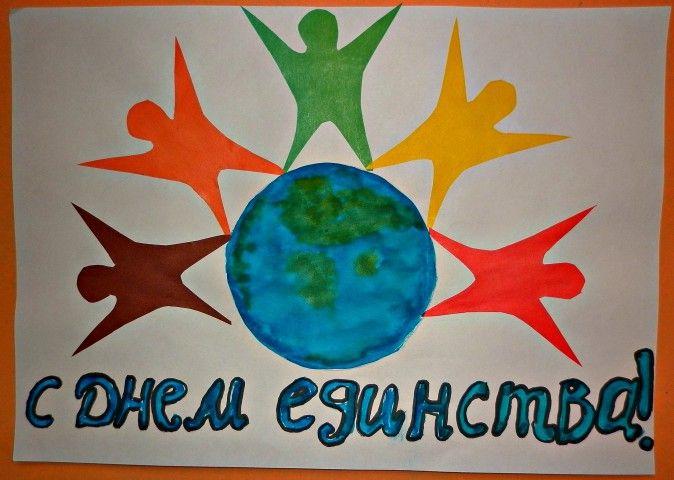 Картинки по запросу рисунок на день народного единства