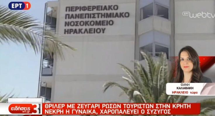 [ΕΡΤ]: Θρίλερ με ζευγάρι Ρώσων τουριστών στην Κρήτη | http://www.multi-news.gr/ert-thriler-zevgari-roson-touriston-stin-kriti/?utm_source=PN&utm_medium=multi-news.gr&utm_campaign=Socializr-multi-news