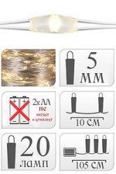 Гирлянда СВЕТЛЯЧКИ, 20 тёплых белых LED-огней, 1 м, серебристый провод, батарейки (2хАА), Koopman International