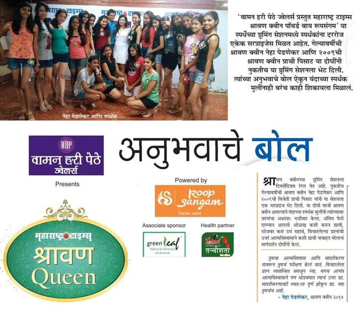 Featured in Maharashtra Times on 09 September 2015 and a small article mentions my experience on winning Shravan Queen 2014 and tips on grooming Shravan Queen 2015 finalists