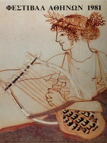 ΦΕΣΤΙΒΑΛ ΑΘΗΝΩΝ 1981. Σχεδιαστής σύνθεσης ο Νικόλαος Κωστόπουλος για τον EOT. Φιγούρα του Απόλλωνα στο εσωτερικό λευκού κύλικα του 5ου π.Χ.αιώνα.