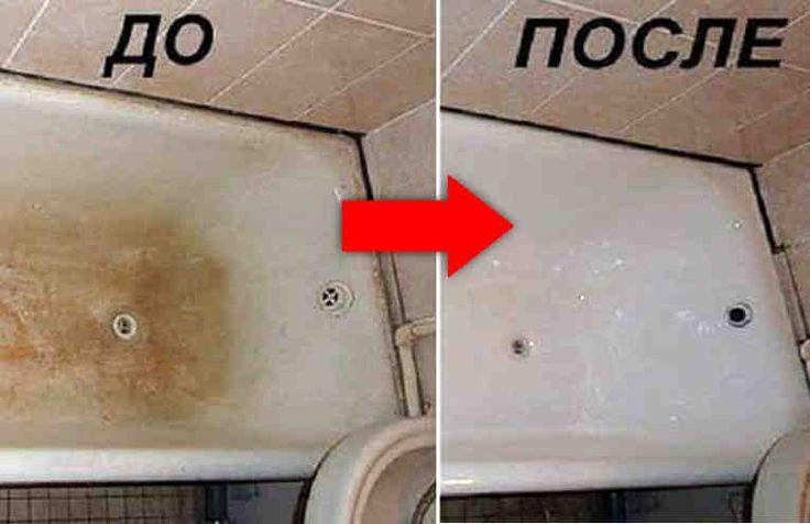 В процессе эксплуатации эмалированные ванны теряют свою белизну. Этому способствуют и жесткая вода, и ржавчина, и органические загрязнения. Хочется же, чтобы ванна была белой и сверкающей!    Для того, чтобы удалить пятна от ржавчины и налет, нужно пользоваться большим количеством чистящих средс