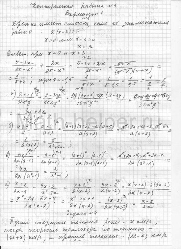 решебник по контрольной алгебра 8 класс александрова