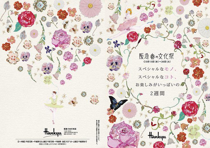阪急春の文化祭