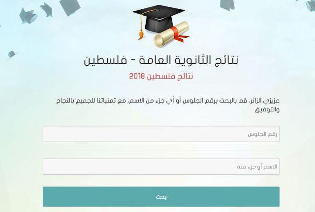 خ لال ساعات نتيجة الثانوية العامة 2019 برقم الجلوس عبر بوابة وزارة التربية والتعليم Screenshots
