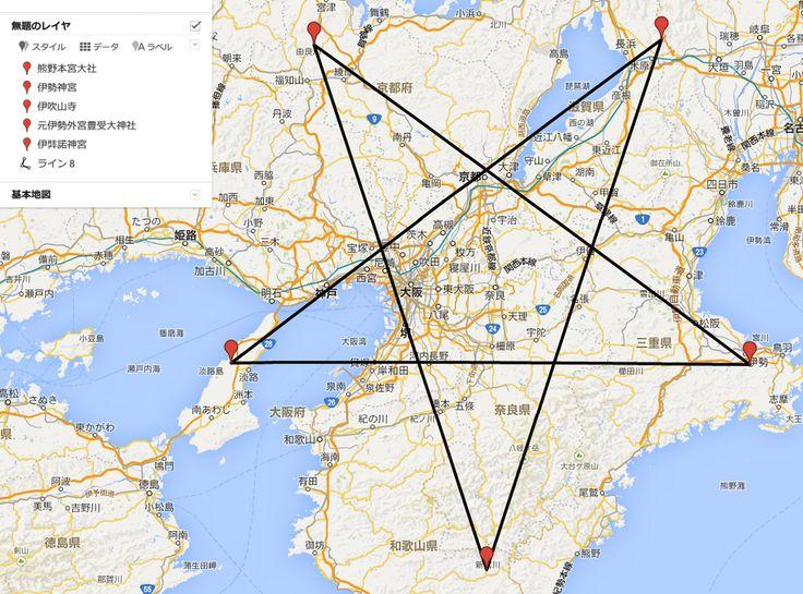ぽずぽずくんからのお知らせです @poez 伊勢神宮・熊野本宮・伊吹山・外宮豊受大神社・伊弉諾神宮繋いだら、ほんとだ五芒星。どの地も平安時代以前からあるから、ずっと都だった奈良を護るためなんだろうなぁ。って思ったけど、どうやって測量したのよ。 pic.twitter.com/RNk6WxWoks