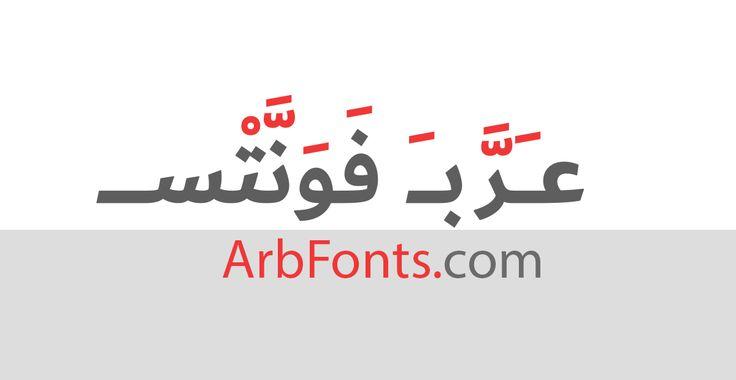 - خطوط عربية، تحميل خطوط عربية، افضل الخطوط العربية عرب فونتس , Arab fonts , arabic fonts , خطوط عربية مجانية تنزيل خطوط تحميل خطوط عربية