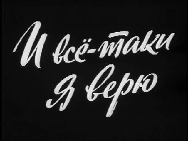 «И все-таки я верю», Марлен Хуциев, Элем Климов, Михаил Ромм, СССР, 1974