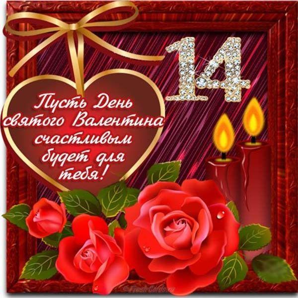 Ко дню валентины открытки красивые