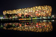 Beijing National Stadium at night, showing reflection in water below. Credit Min Yu Sun.