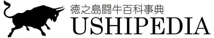 うしペディア|徳之島闘牛百科事典