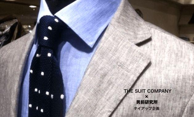 ジャケパンスタイルをキメるにあたって、どうしても目立ちやすいジャケットやネクタイ、そしてチーフに目が...