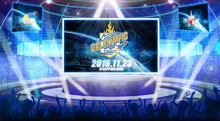 FAN FESTIVAL 2016 HOKKAIDO NIPPON-HAM FIGHTERS GALALYMPIC(ギャラリンピック) ~宇宙一はどっちだ!?~