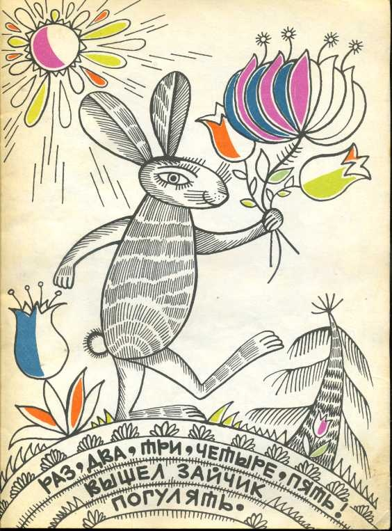 from a 1969 book of russian folk rhymes, illustrated by v. statsinsky