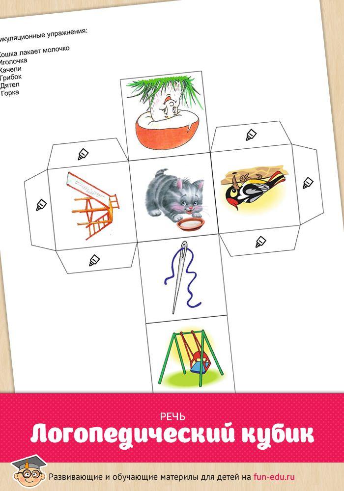 Уважаемые родители! Предлагаем вам отличный материал для развития речи ребенка. Скачайте логопедический кубик, чтобы: Пополнить активный словарный запас ребенка. Научить ребенка правильно выговаривать звуки и слоги посредством артикуляционных упражнений. Расширить знания малыша об окружающем мире. Научить чадо составлению связного текста. Существует масса способов использовать логопедический кубик в обучающей игре. Какие варианты знаете вы? Поделитесь в комментариях, чтобы помочь другим…