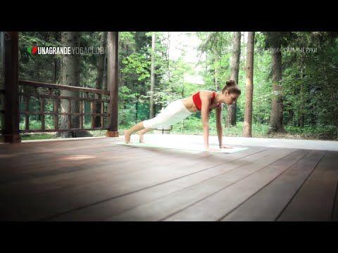 ▶ Сильные руки за 30 минут — Йога для начинающих - YouTube