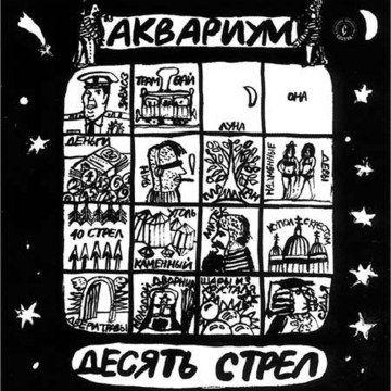 Десять Стрел - Aquarium I Boris Grebenshikov I BG