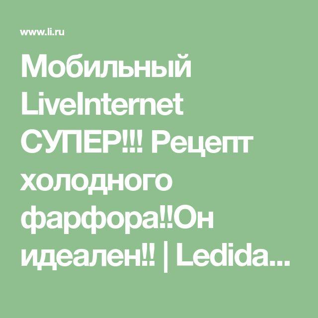Мобильный LiveInternet СУПЕР!!! Рецепт холодного фарфора!!Он идеален!! | Ledidans - идеи и воплощения |