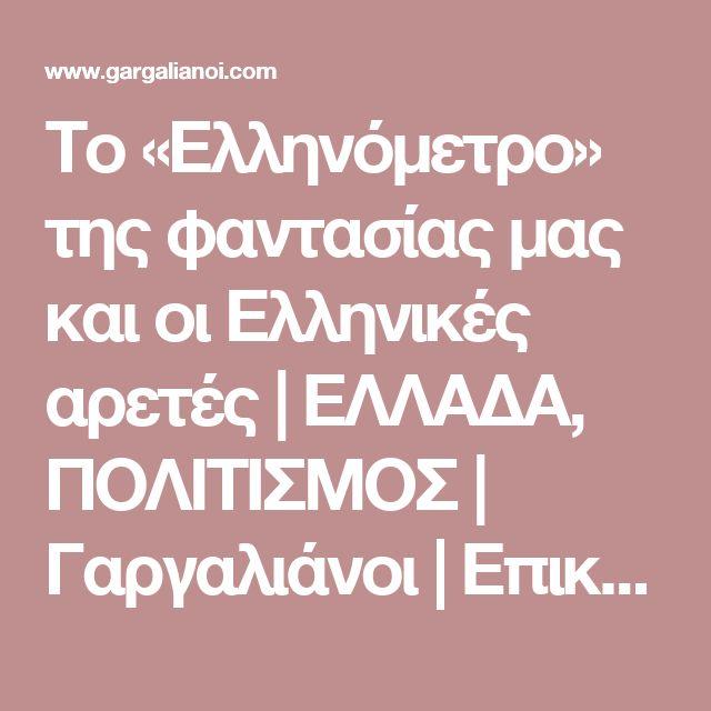 Το «Ελληνόμετρο» της φαντασίας μας και οι Ελληνικές αρετές | ΕΛΛΑΔΑ, ΠΟΛΙΤΙΣΜΟΣ | Γαργαλιάνοι | Επικαιρότητα | Αφύπνιση | Νέα Τριφυλία | Μεσσηνία