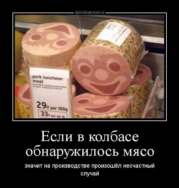 запись, нужно смешные картинки про колбасу центре