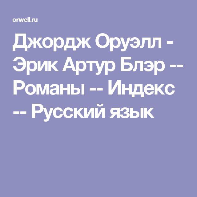 Джордж Оруэлл - Эрик Артур Блэр -- Романы -- Индекс -- Русский язык
