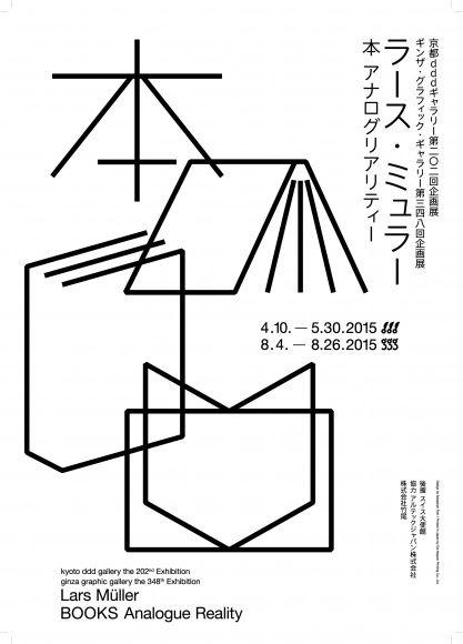 国際的に活躍する、ラース・ミュラーの作品展が開催中。