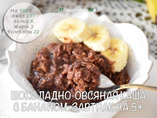 Шоколадно-овсяная каша с бананом: завтрак на 5+    Ингредиенты:    • Овсяные хлопья - 100 г  • Молоко 1% - 200 мл  • Вода - 80 мл  • Банан - 1 шт  • Какао - 2 ст. л  • Соль - по вкусу    Приготовление:    Банан размять вилкой в пюре. В сотейник насыпать овсяные хлопья. В молоко влить воду и залить хлопья. Оставить на 10 минут. Добавить банан, какао, соль и перемешать. Поставить на средний огонь и варить 6-7 минут, периодически помешивая. Шоколадная овсяная каша с бананом готова.