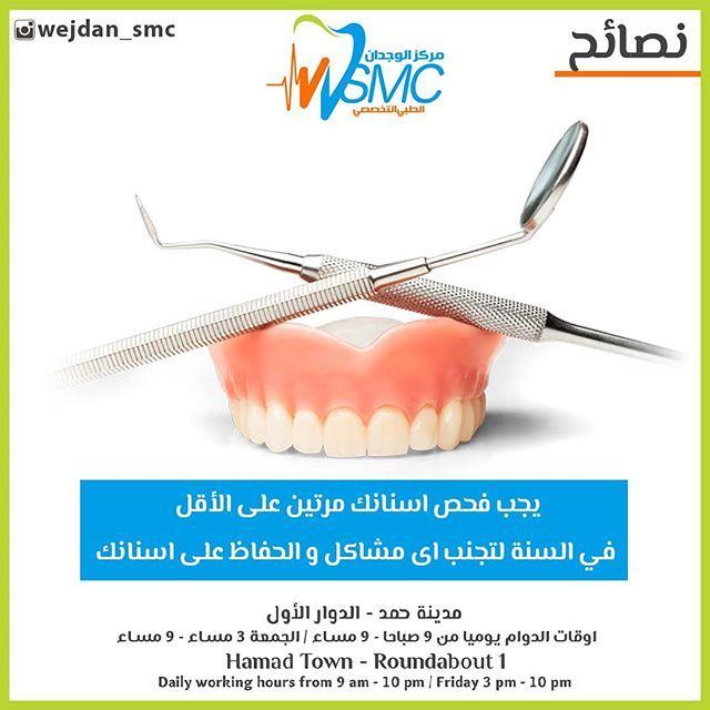 Headlines اسنان تسوس علاج عصب فورايد تقويم البحرين ابتسامة هيوليود زراعة اسنان علاج اللثة أسنان تنظيف ا Checkup Medical Center Dentist