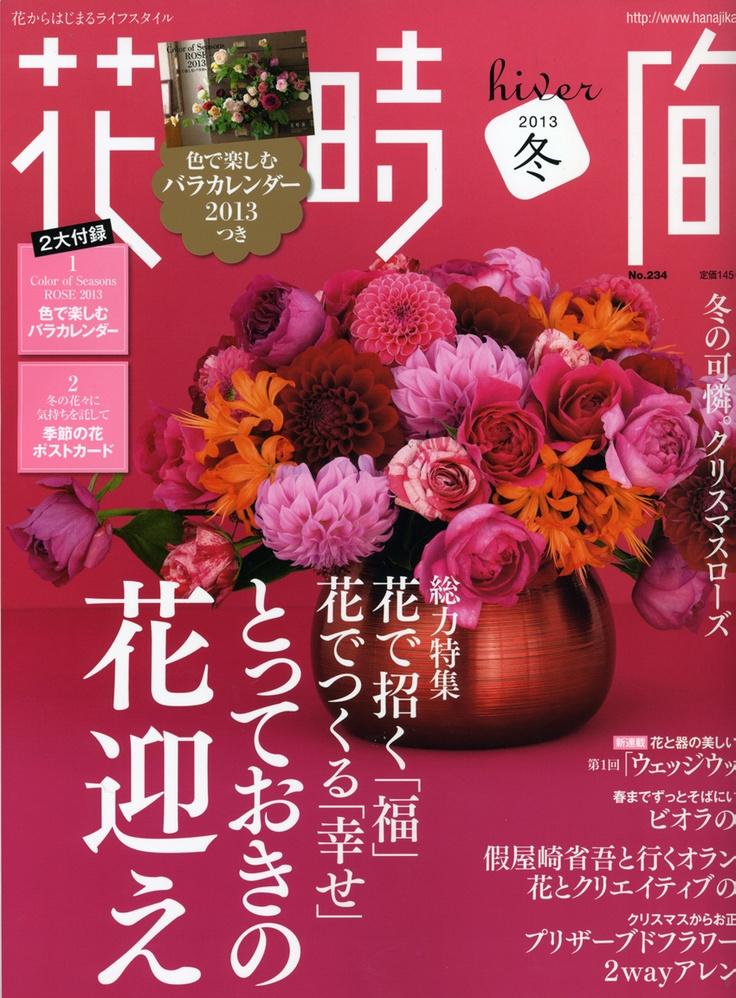 TIËSTO BCN, revista japonesa HANAJIKAN portada.