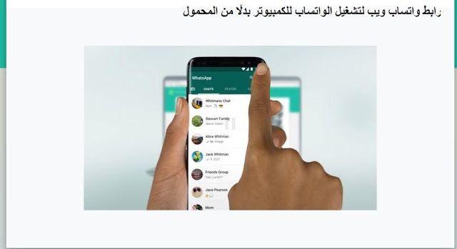 مدونه فركش رابط واتساب ويب بالرقم لتشغيل الواتساب للكمبيوتر ب Iphone Blog Blog Posts
