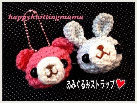 あみぐるみストラップ☆クマさん(とうさぎさん)をかぎ針編みで編んでみました!Crochet☆鉤針入門 - YouTube