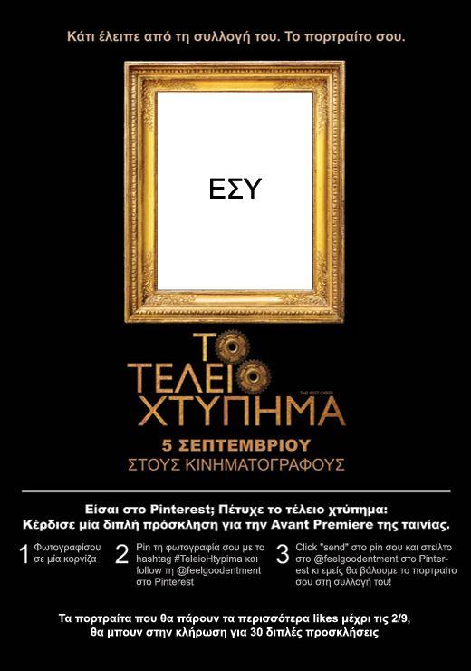 """Ακολουθήστε τις οδηγίες και δείτε πρώτοι τη νέα ταινία του Giuseppe Tornatore """"Το Τέλειο Χτύπημα""""! #TeleioHtypima"""