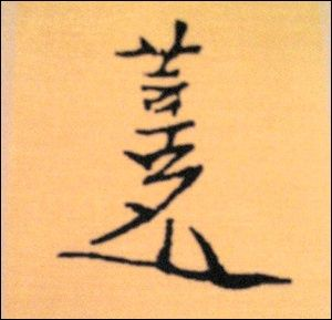 sign of Taejong of Joseon