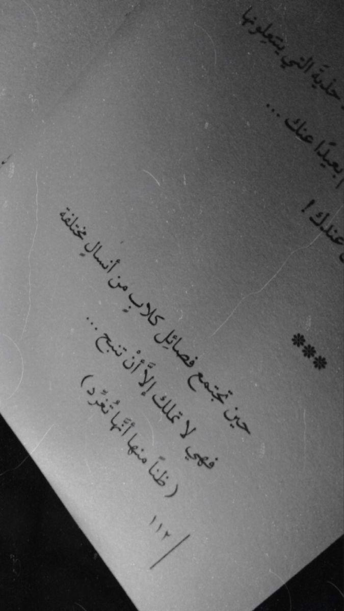 اقتباسات رمزيات كتاب كتابات تصاميم تصميم اغاني عرس حنيت حنين بغدا Cute Love Cartoons Tattoo Quotes Writing