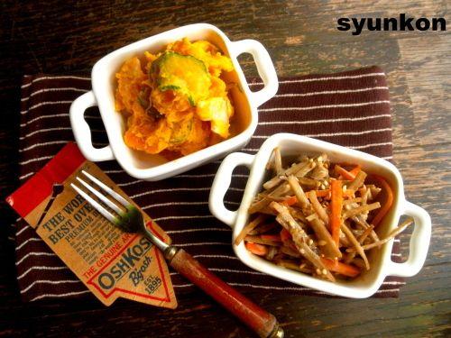 お弁当に使えるレシピをまとめました*野菜&副菜18品 『syunkon』