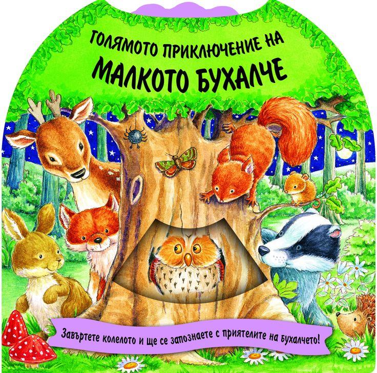 Детски приказки с въртящ се диск: Голямото приключение на малкото бухалче. То  чува шум в нощната гора и събужда приятелите си, за да разгадаят заедно тайната... Приятелите подканват патето да се прибира бързо вкъщи, защото там го очаква страхотна...