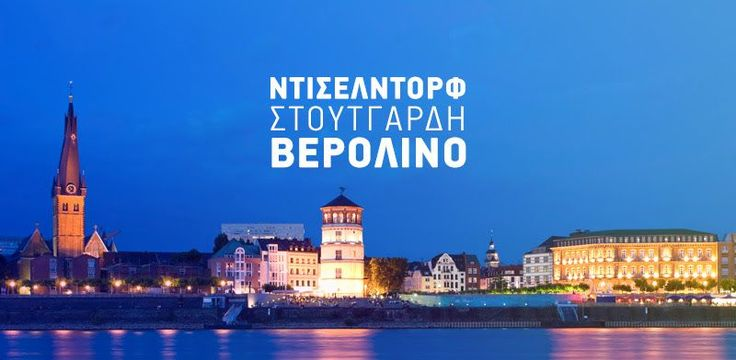Η προσφορά αφορά απευθείας πτήσεις από/προς Αθήνα προς Βερολίνο και ...