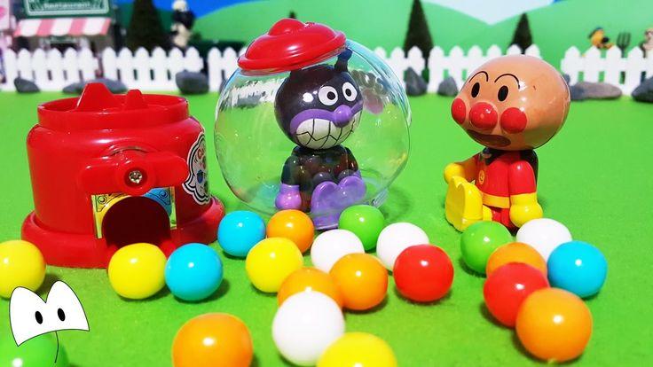 アンパンマン アニメおもちゃ ガチャガチャ コロコロ ガムボールが出たよ!欲張りバイキンマンの登場!Miniature Toys