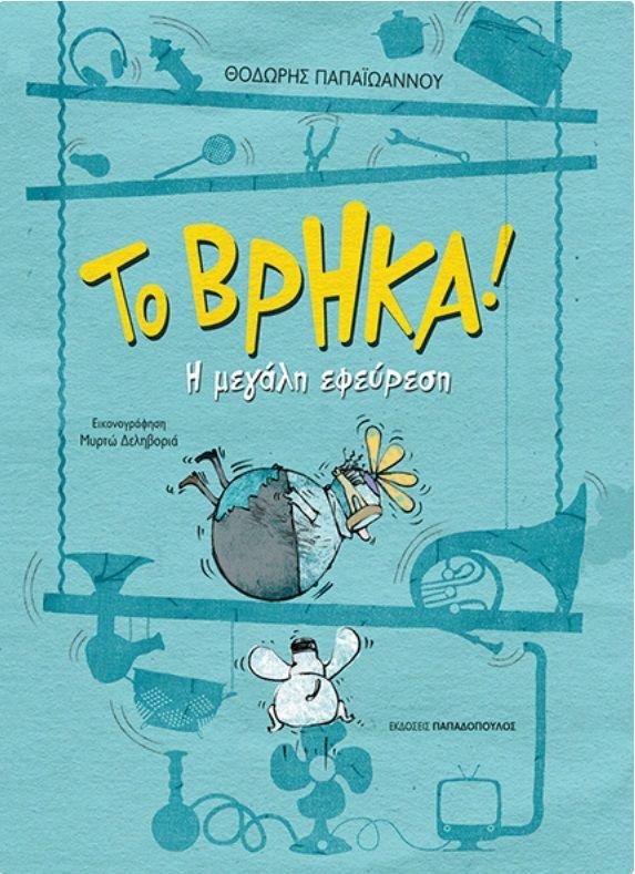 """Διαγωνισμός ELNIPLEX με δώρο το βιβλίο """"Το βρήκα- Η μεγάλη εφεύρεση"""", του Θοδωρή Παπαιωάννου http://getlink.saveandwin.gr/90h"""
