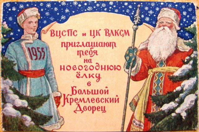 Invitation in Kremlin Palace(1955) on New Year Tree USSR