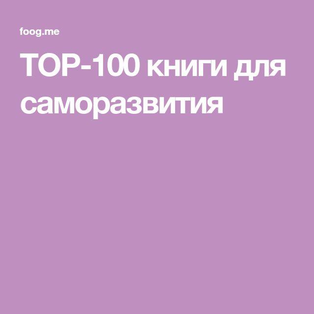 TOP-100 книги для саморазвития