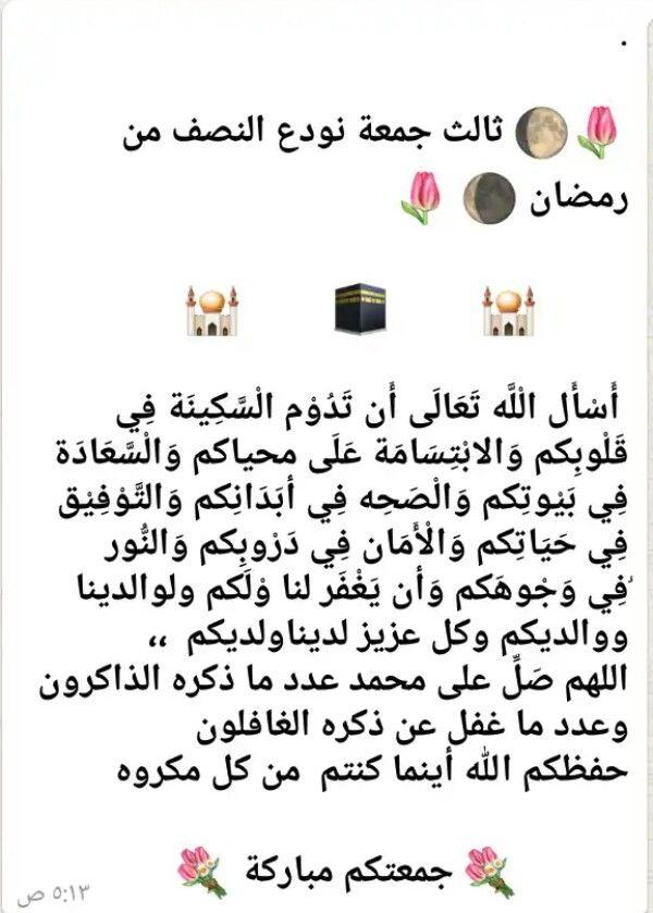 Pin By Ramya On شهر رمضان المبارك و الحج العمرة Word Search Puzzle Words Gag