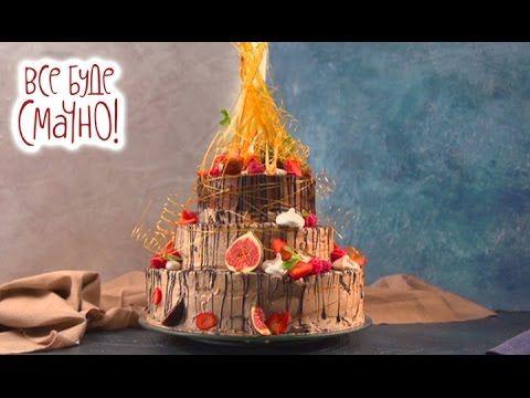 1 место: Трехъярусный шоколадный торт — Все буде смачно. Выпуск 237 от 4.12.16 - YouTube