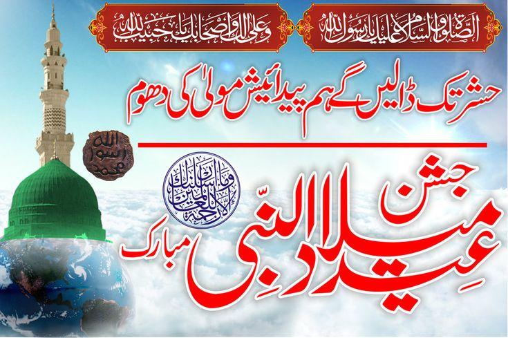 Jashn E Eid E Milad Un Nabi 2015 Wallpaper Hd by SHAHBAZRAZVI on