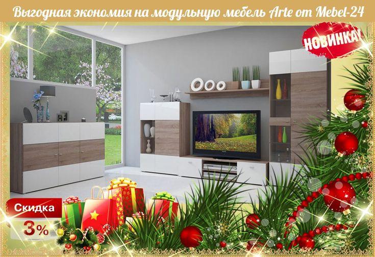 Выгодная экономия на модульную мебель Arte от Mebel-24 - Купить недорого со скидкой, Киев, Бровары, Белая Церковь