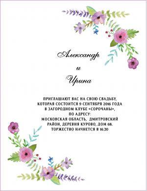 """Готовые решения :: Приглашения на свадьбу :: Приглашение """"Акварельные цветы"""""""