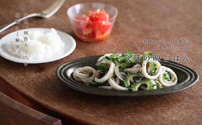 ゴーヤとイカのアンチョビ炒めの作り方・レシピ | 暮らし上手