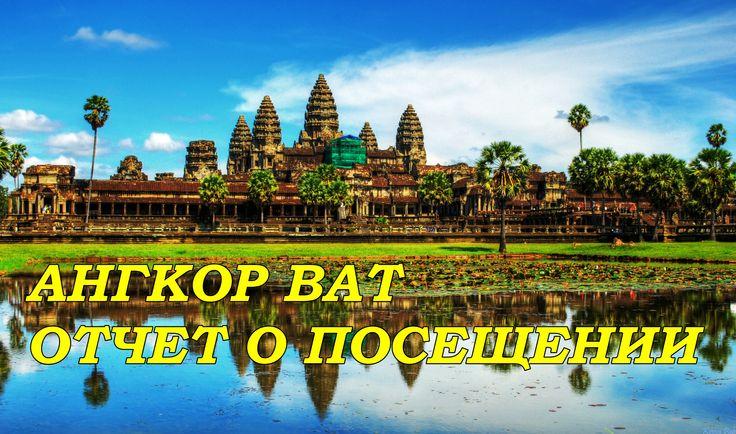 http://aboutsamui.ru/2014/12/angkor-malyiy-krug-angkor-vat-chast-3/ Отчет о поездке в величественный Ангкор Ват, интересные факты и личные впечатления http://aboutsamui.ru/2014/12/angkor-malyiy-krug-angkor-vat-chast-3/ #aboutsamui #cambodia #angkorwat #камбоджа #ангкорват #сиемрип #ангкор