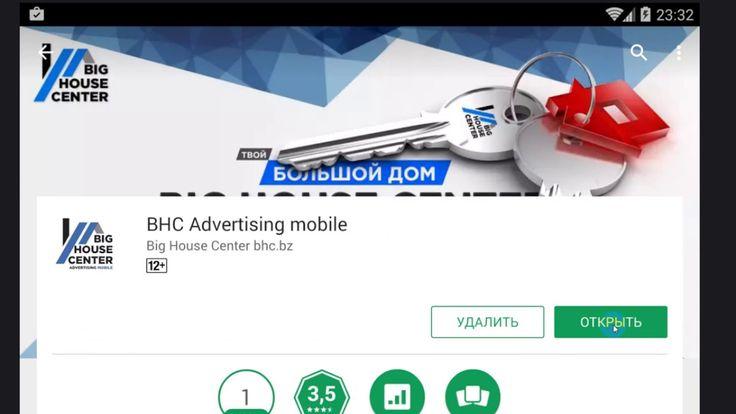 """Мобильное приложение """"BHC"""""""