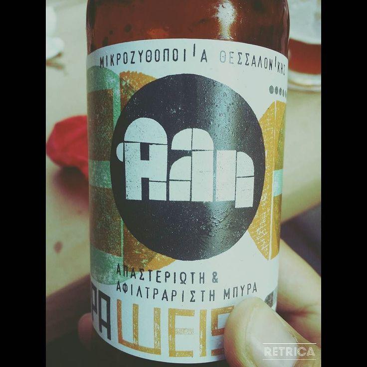 Απιστευτη μπυρα Θεσσαλονίκης
